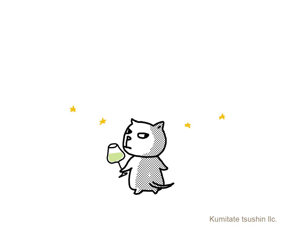 ワインを飲むネコのゆるいイラスト ぶさかわいい猫イラスト 組立通信LLC.コンテンツサイト