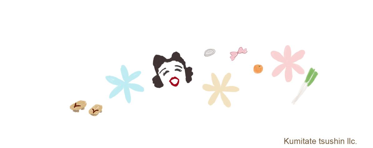 買い物ブギ 笠置シズ子さんイラスト 組立通信LLC.コンテンツサイト